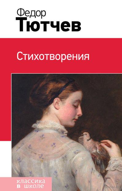 Федор Тютчев. Стихотворения. Федор Тютчев