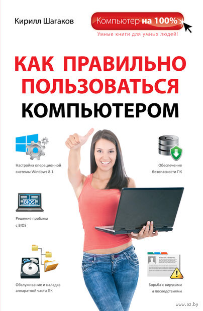 Как правильно пользоваться компьютером. Кирилл Шагаков