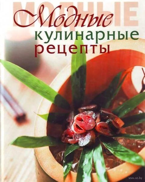 Модные кулинарные рецепты