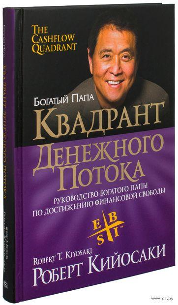 Квадрант денежного потока. Роберт Кийосаки, Шэрон Лектер