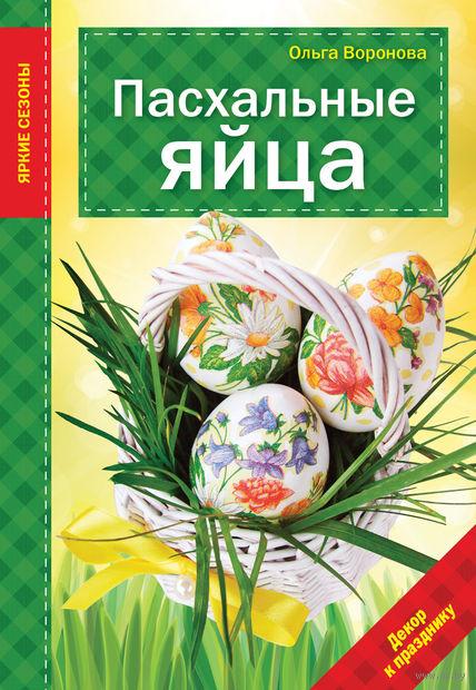 Пасхальные яйца. Ольга Воронова
