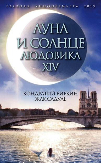 Луна и солнце Людовика XIV. Кондратий Биркин, Жак Садуль