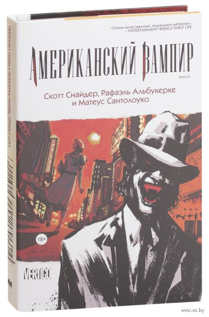 Американский вампир. Книга вторая. Скотт Снайдер