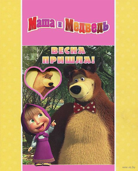 Маша и Медведь. Весна пришла! — фото, картинка