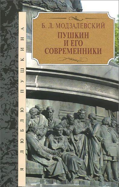 Пушкин и его современники. Борис Модзалевский