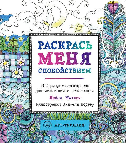 Раскрась меня спокойствием. 100 рисунков-раскрасок для медитации и релаксации — фото, картинка