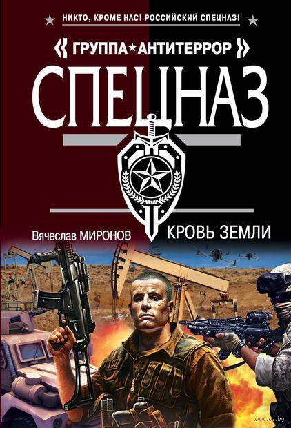 Кровь земли (м). Вячеслав Миронов