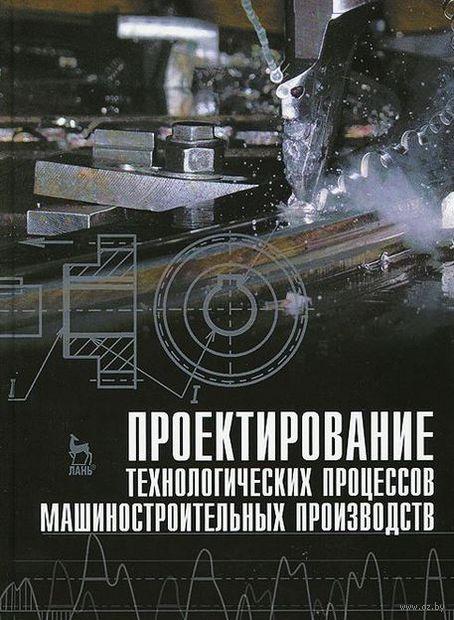 Проектирование технологических процессов машиностроительных производств