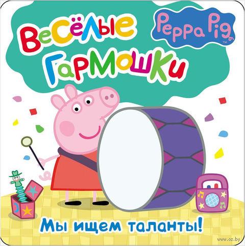 Свинка Пеппа. Мы ищем таланты — фото, картинка