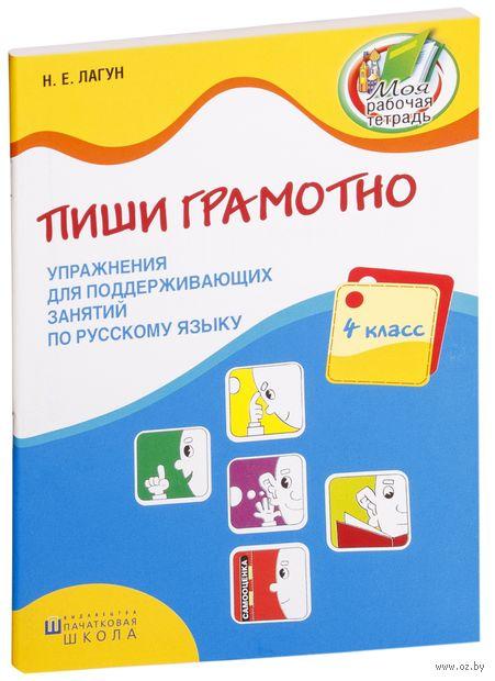Пиши грамотно. 4 класс. Упражнения для поддерживающих занятий по русскому языку. Н. Лагун