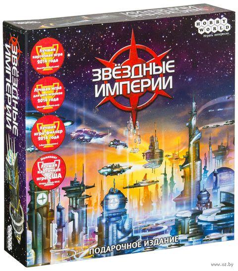 Звёздные империи. Подарочное издание — фото, картинка