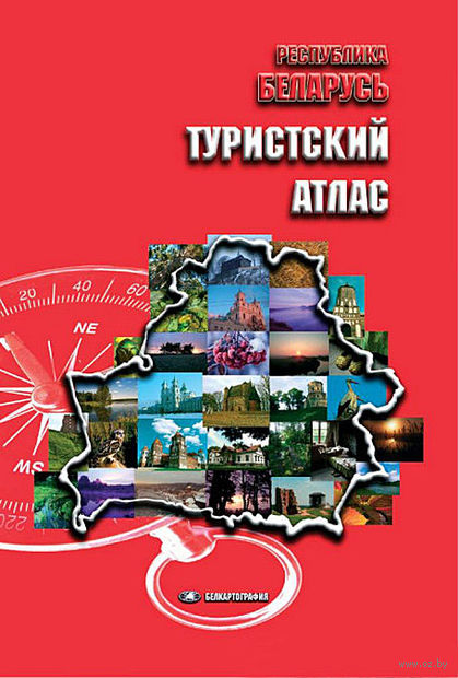Туристский атлас. Республика Беларусь