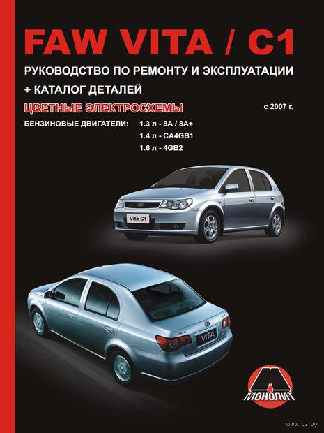 FAW Vita / С1. Бензиновые двигатели. Руководство по ремонту и эксплуатации + каталог деталей