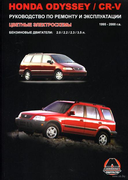Honda Odyssey / CR-V 1995-2000 г. Руководство по ремонту и эксплуатации