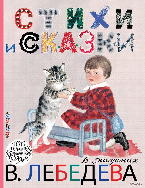 Стихи и сказки в рисунках В. Лебедева — фото, картинка