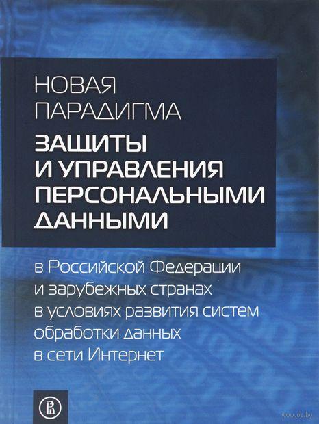 Новая парадигма защиты и управления персональными данными в Российской Федерации и зарубежных странах в условиях развития систем обработки данных в сети Интернет — фото, картинка