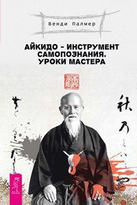 Айкидо - инструмент самопознания. Уроки мастера — фото, картинка