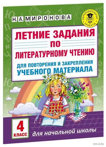 Летние задания по литературному чтению для повторения и закрепления учебного материала. 4 класс — фото, картинка