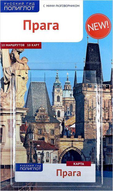 Прага. Путеводитель с мини-разговорником (+ карта) — фото, картинка