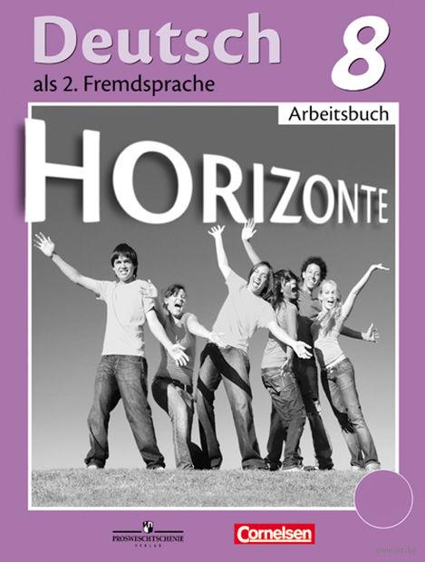 Немецкий язык. 8 класс. Рабочая тетрадь — фото, картинка
