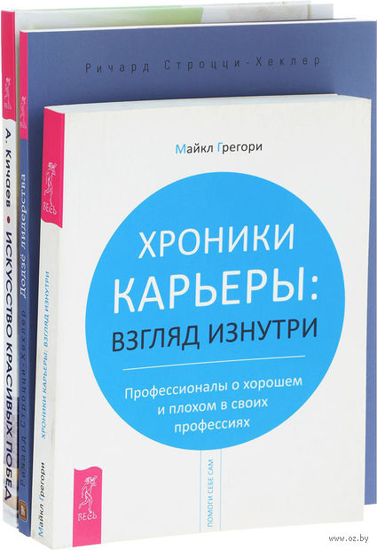 Хроники карьеры. Додзе лидерства. Искусство красивых побед (комплект из 3-х книг) — фото, картинка