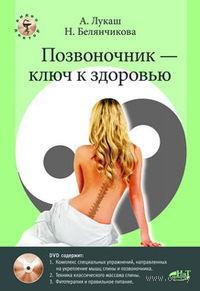 Позвоночник - ключ к здоровью (+ DVD-ROM)