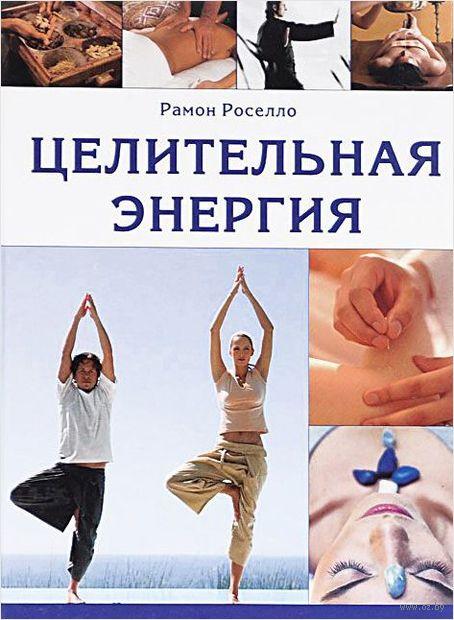 Целительная энергия. Полный справочник по нетрадиционным методам лечения — фото, картинка