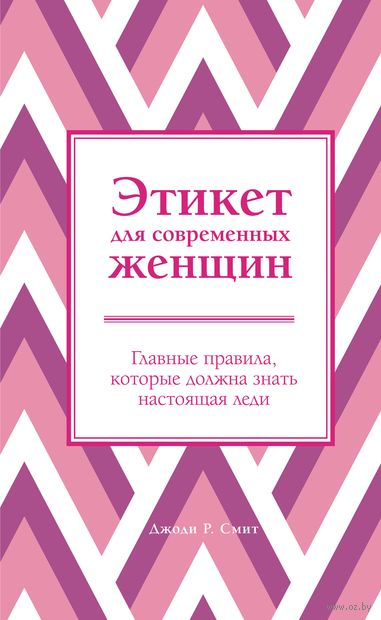 Этикет для современных женщин. Главные правила, которые должна знать настоящая леди — фото, картинка