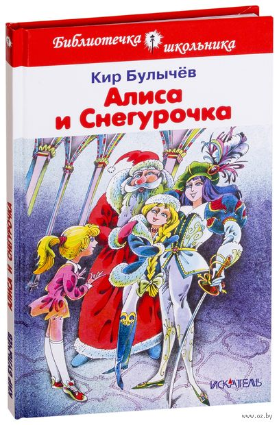 Алиса и Снегурочка — фото, картинка