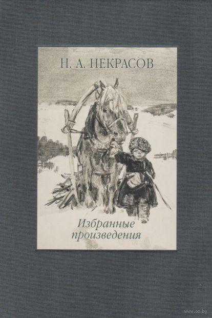 Н. А. Некрасов. Избранные произведения — фото, картинка