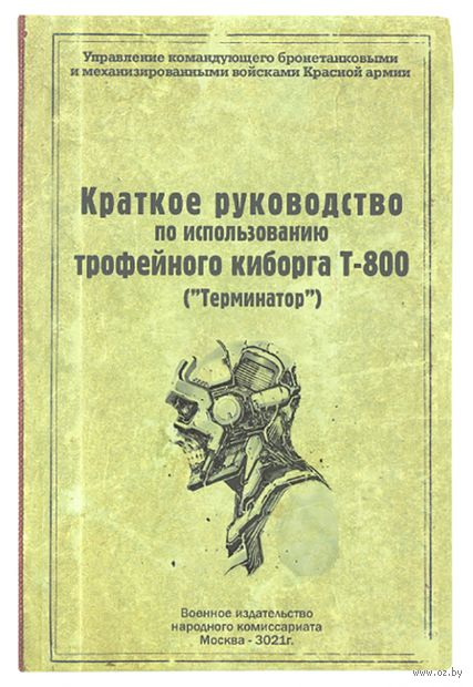 "Ежедневник ""Киборг"" (А5) — фото, картинка"