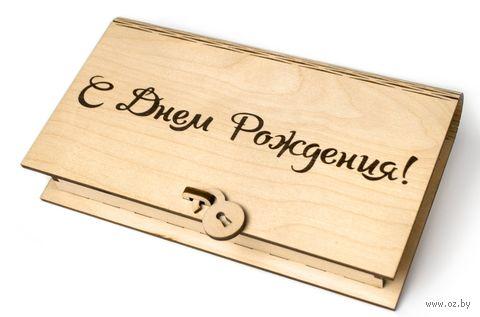 """Подарочная коробка """"С Днём Рождения"""" (арт. КД-5) — фото, картинка"""