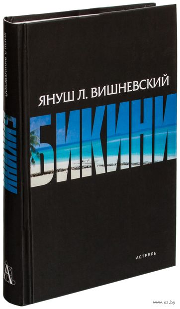 Бикини. Януш Вишневский