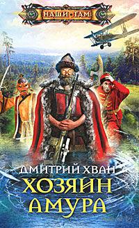 Хозяин Амура. Дмитрий Хван