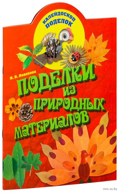 Поделки из природных материалов. И. Новикова