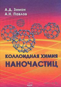 Коллоидная химия наночастиц — фото, картинка