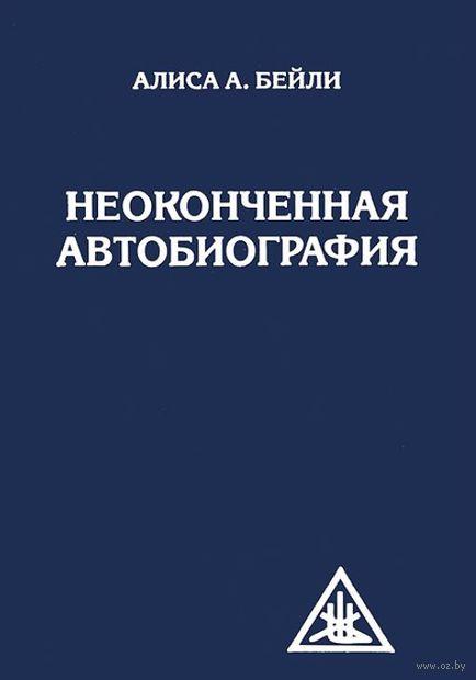 Неоконченная автобиография. Алиса Анн Бейли