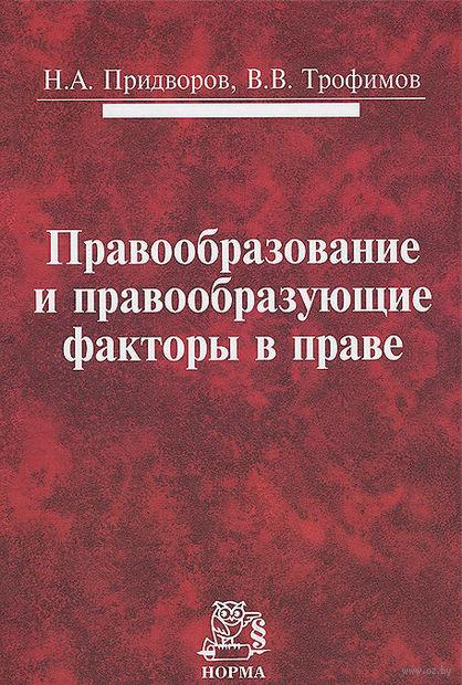 Правообразование и правообразующие факторы в праве. В. Трофимов, Н. Придворов