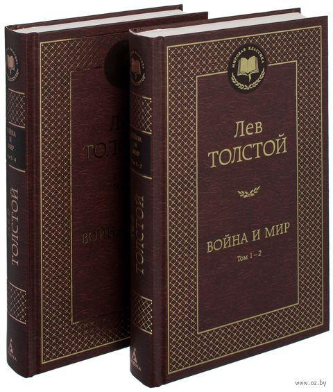 Война и мир (в 2 томах). Лев Толстой