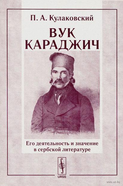 Вук Караджич. Его деятельность и значение в сербской литературе. Платон Кулаковский