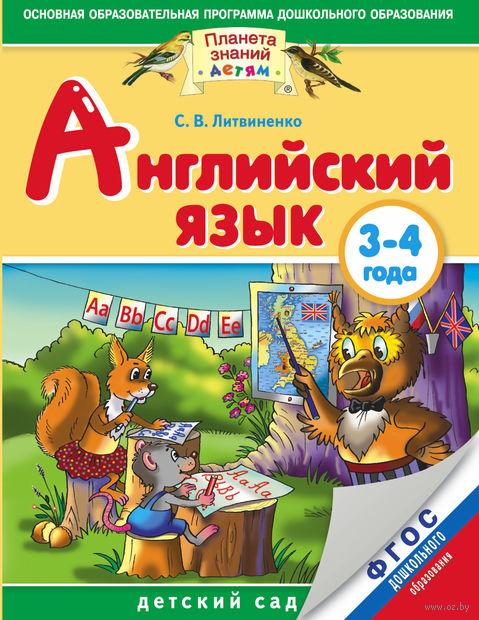 Английский язык. 3-4 года. София Литвиненко