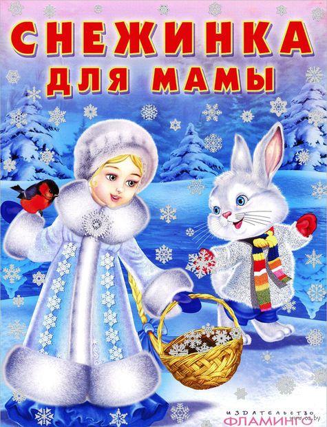 Снежинка для мамы. Этери Заболотная
