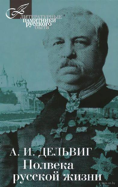 Полвека русской жизни. Андрей Дельвиг