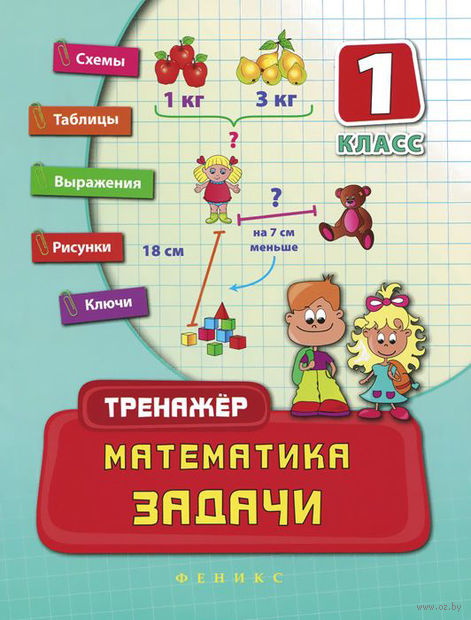 Математика. 1 класс. Задачи. Наталия Леонова