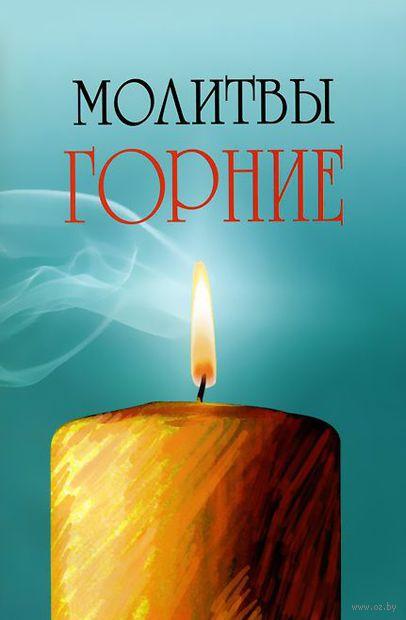 Молитвы горние. Константин Серебров