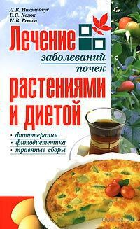 Лечение заболеваний почек растениями и диетой. Л. Николайчук