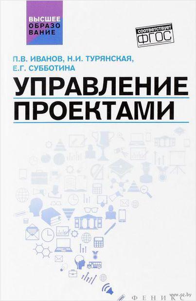 Управление проектами. Павел Иванов, Н. Турянская, Екатерина Субботина