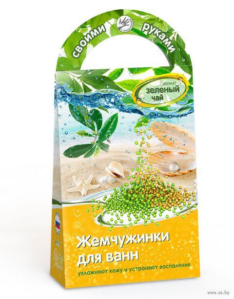 """Набор для изготовления жемчужин для ванн """"Зеленый чай"""""""