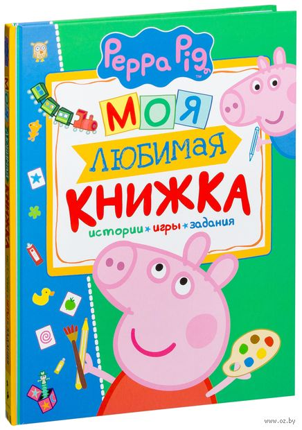 Свинка Пеппа. Моя любимая книжка — фото, картинка