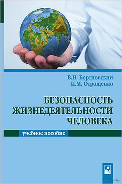Безопасность жизнедеятельности человека. В. Бортновский, И. Отрощенко